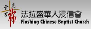 Flushing Chinese Baptist Church